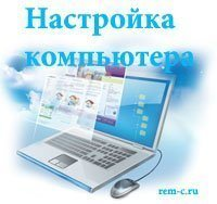 Настройка компьютеров в Ангарске